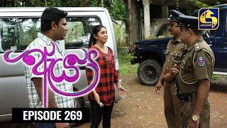 Aeya Episode 269|| ''ඇය ''  || 04th JULY 2021 Thumbnail