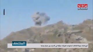 أربع غارات جوية للتحالف تستهدف تعزيزات حوثية في الحدود بين عمران وحجة