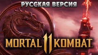 Mortal Kombat 11  - СЮЖЕТНЫЙ ТРЕЙЛЕР НА РУССКОМ