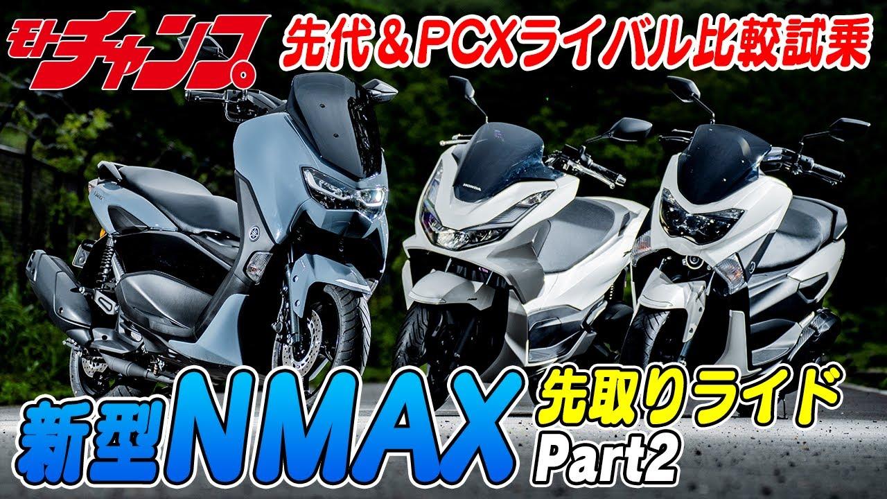 先代&PCXライバル比較試乗 新型NMAX 先取りライド Part2