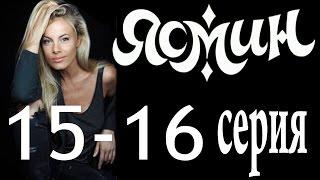 Ясмин. 15-16 серия (2013) мелодрама, фильм, сериал