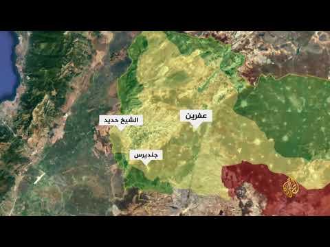 القوات التركية والجيش الحر يواصلان التقدم بعفرين  - نشر قبل 2 ساعة