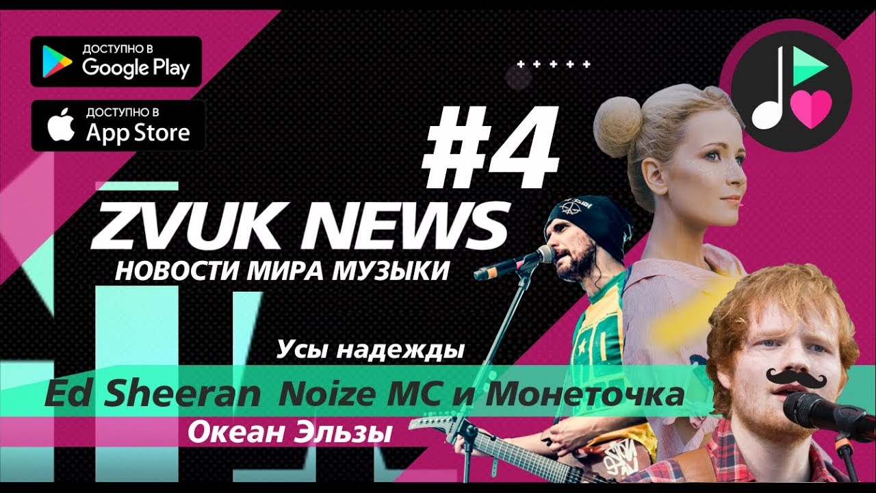 ZVUK NEWS #4 - Новости музыки |  Noize MC и Монеточка, Ed Sheeran и плагиат, Усы надежды, Gorillaz