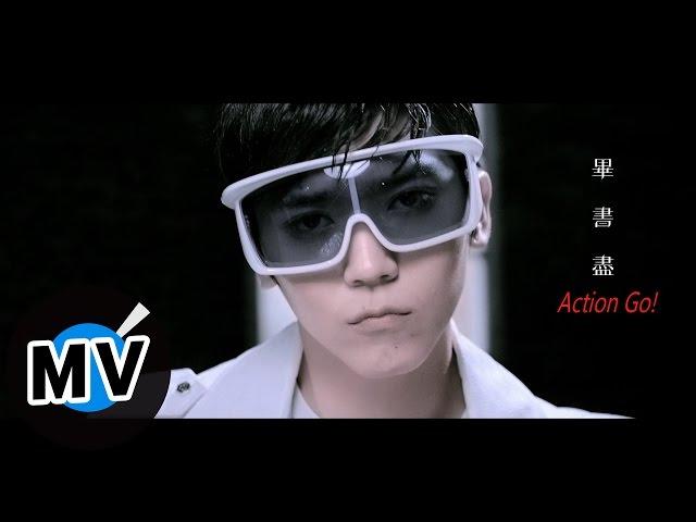 畢書盡 Bii - Action Go! (官方版MV)