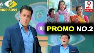 Bigg Boss 12 2nd Promo Out | Salman Khan | Vichitra Jodis Theme | Colors TV