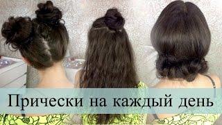 5 ОБЪЕМных причесок на Каждый день для ТОНКИХ волос