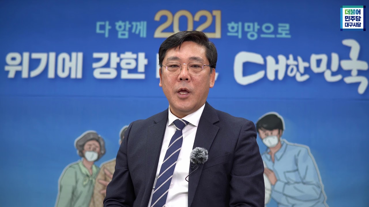 권택흥 더불어민주당 달서갑 지역위원장 2021년 신년인사
