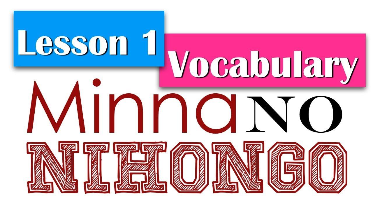 Learn Japanese | Minna No Nihongo Lesson 1 Vocabulary