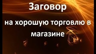 видео Сильная молитва на торговлю