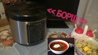 Красный Борщ в Мультиварке Polaris *Видео Рецепт* (^_^)