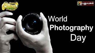World Photography Day in Iniyavai Indru 18-08-2016 – Puthuyugam tv Show