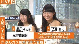 11月5日 Abema TV『こちらみんカメ編集部』 キャスト: - 森田ひかり(女...