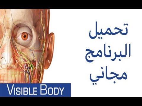 تحميل برنامج  Human Anatomy Atlas
