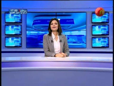نشرة أخبار الساعة 17:00 ليوم الأحد 18 مارس 2018 -قناة نسمة