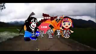 復盛健行社-玉里豐年祭 完整版