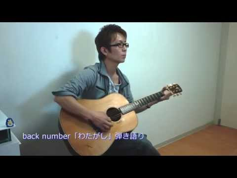 back number「わたがし」弾き語り カバー 原キー