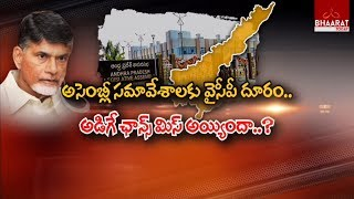 YSRCP Party Not Attending To AP Assembly | Which Party Is The Opposition Party To TDP