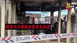 """【宏茂桥商店大火】疑五金店""""混漆""""助长火势"""