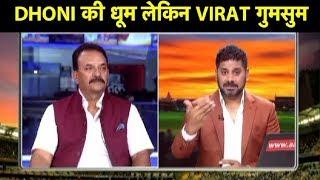 Aajtak Show: Dhoni की धूम, Virat क्यों हैं गुम | Vikrant Gupta | IPL 2019
