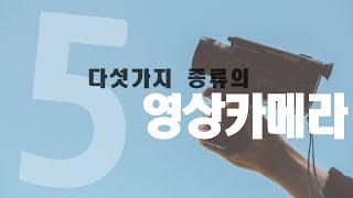 [기초]#1 - 영상카메라의 5가지 종류