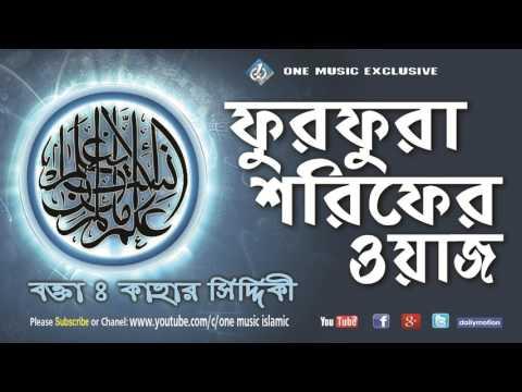 Bangla Waz | Furfura Sharif | Maulana Kahar Siddiki | Bangla Tafsir