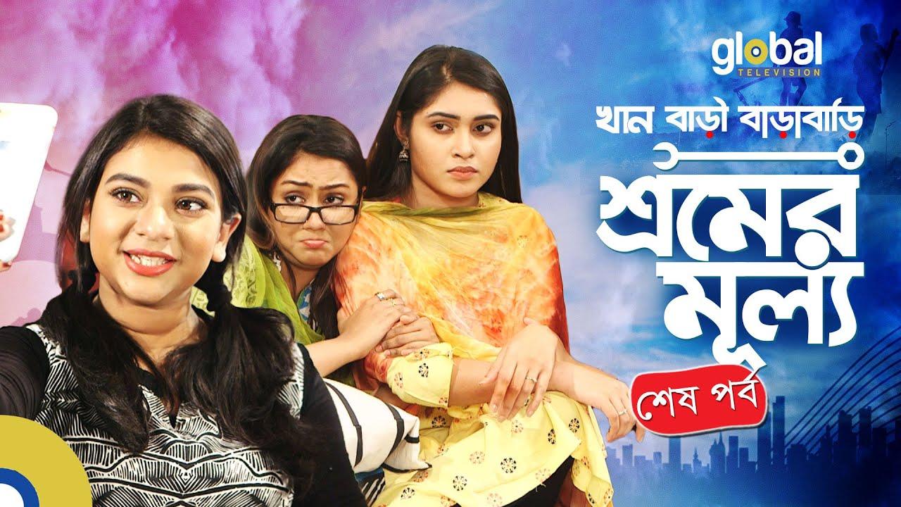 Sromer Mullo | শ্রমের মূল্য | Evana, Samanta, Mim, Suborno | New Bangla Natok | Global TV Online