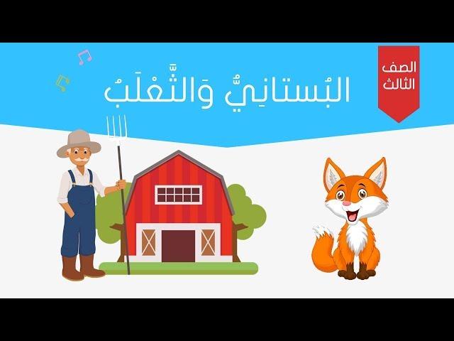 نص الاستماع   البستاني و الثعلب  😍  للصف الثالث   درس طبيب الأسد 👍👍