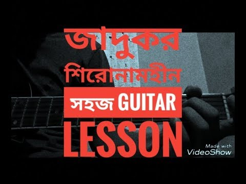 Shironamhin Jadukor Easiest guitar lesson for beginners.ic cover