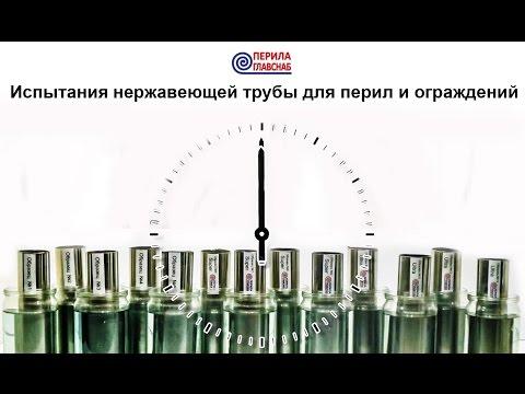 Испытания нержавеющей трубы для перил и ограждений - ПерилаГлавСнаб
