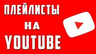 Как создать плейлист на YouTube / Как сделать плейлисты на канале / Как создать свой плейлист