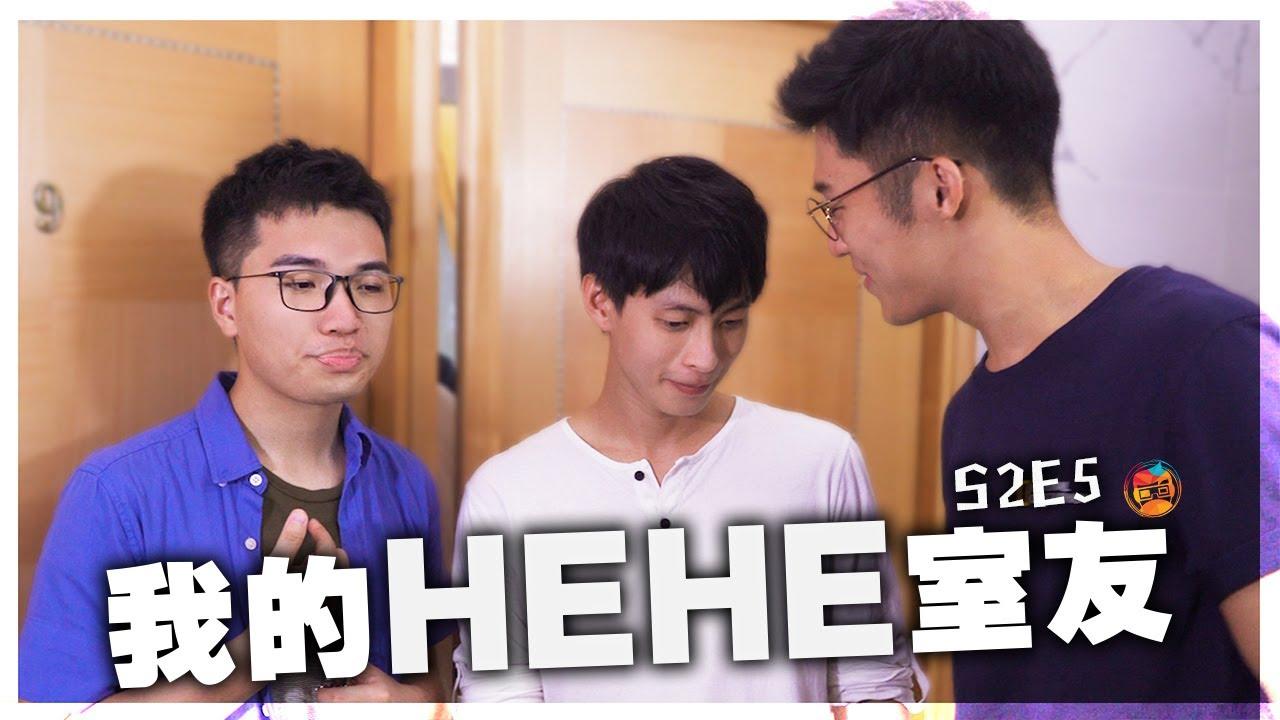 《我的HEHE室友》S2E5:「就說了直男之間也可以很親密吧。」