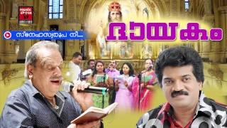 സ്നേഹസ്വരൂപ  നീ | Christian Devotional Songs Malayalam | Christian Devotional | M.G.Sreekumar Hits