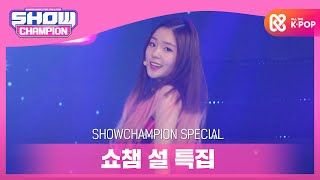 Download [Show Champion] [쇼챔 설 특집] 레드벨벳 - 행복 (Red Velvet - Happiness) l EP.383