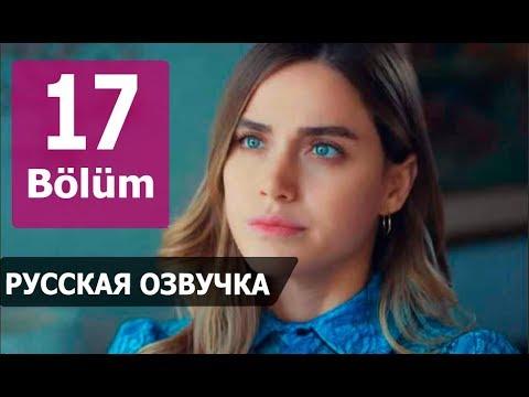РЕБЕНОК 17СЕРИЯ РУССКАЯ ОЗВУЧКА. Анонс и дата выхода