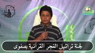 دورة تعليم الأذان  1435/9/7هـ الأستاذ القارئ محمد سلمان آل داوود
