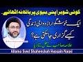 Happay Life Guzarne ka Tariqa By Allama Syed Shahenshah Hussain Naqvi
