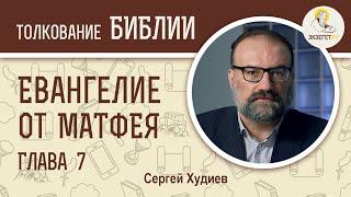 Евангелие от Матфея. Глава 7. Сергей Худиев