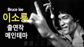 (OST) 이소룡 출연영화 OST모음 (Bruce lee,李小龍)