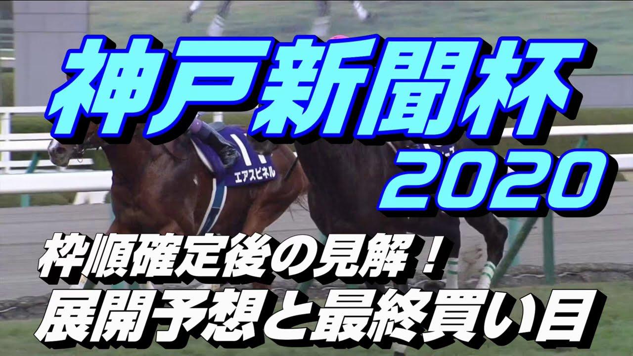【競馬予想】神戸新聞杯2020 枠順確定後の見解!展開予想と最終買い目