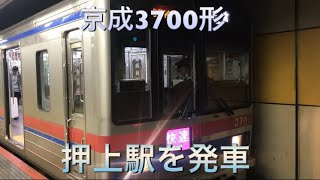 【京成線3700形】響く東洋GTO 押上駅発車