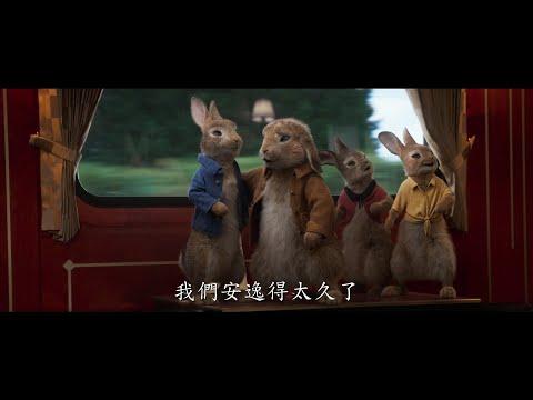 比得兔2:走佬日記 (英語版) (Peter Rabbit 2)電影預告