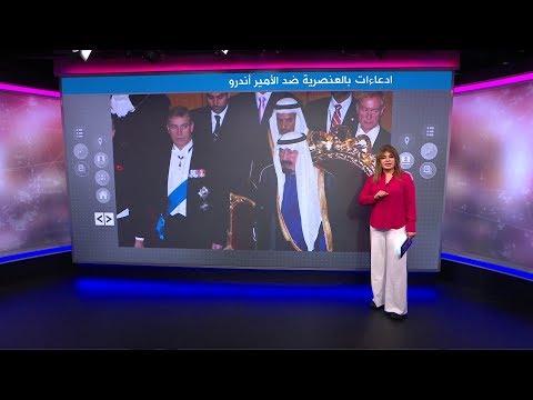 ادعاءات ضد الأمير أندرو بالتلفظ بعبارات -عنصرية- ضد العرب  - نشر قبل 1 ساعة