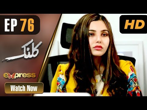 Kalank - Episode 76 - Express Entertainment Dramas