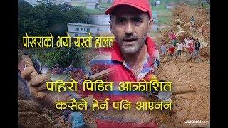 कतै बाढी त कतै पहिरो : भारी बर्षाले बनायो पोखराको भयो यस्तो हालत Landslide in Pokhara