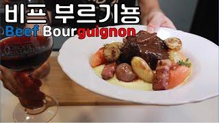 [ 비프 부기뇽 beef bourguignon ] 대표…