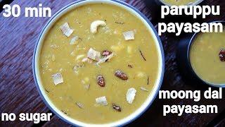 moong dal payasam recipe | paruppu payasam | pasi paruppu payasam