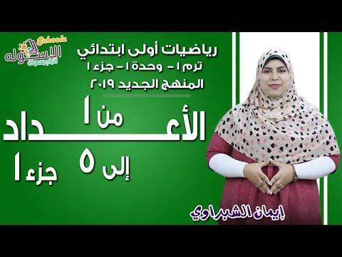 رياضيات أولى ابتدائي-المنهج الجديد-تيرم 1- أ/إيمان الشبراوي