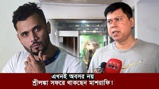 Exclusive: এখনই অবসর নয়, শ্রীলঙ্কা সফরে থাকছেন মাশরাফি! | Minhajul Abedin | Somoy TV