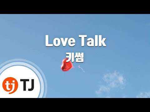 [TJ노래방 / 반키내림] Love Talk - 키썸) / TJ Karaoke
