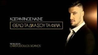 Κωνσταντινος Ναζης - Θελω τα δικα σου τα φιλια (ρεφρεν)